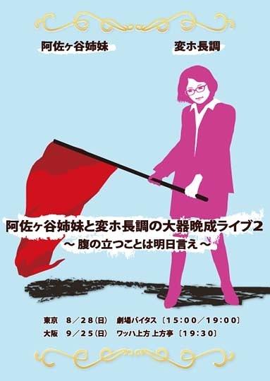 阿佐ヶ谷姉妹と変ホ長調の大器晩成ライブ2