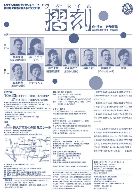 劇団太陽族×長久手市文化の家「摺刻-ラグタイム-」
