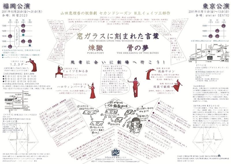 山田恵理香の祝祭劇セカンドシーズン W.B.イェイツ三部作 (東京公演)