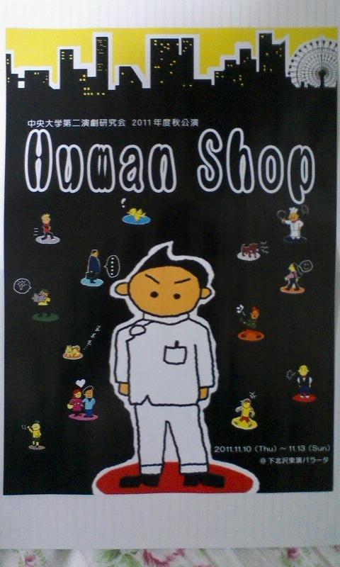 Human Shop