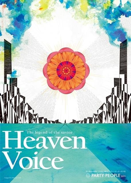 HEAVEN VOICE