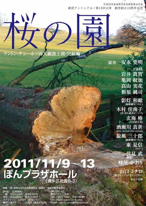 アントン・チェーホフ四大戯曲上演・完結編『桜の園』