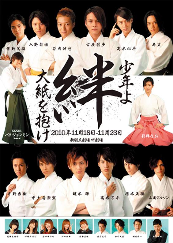 絆2011 -少年よ大紙を抱け-