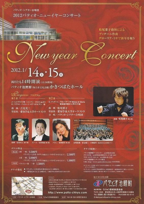 2012パティオ・ニューイヤーコンサート