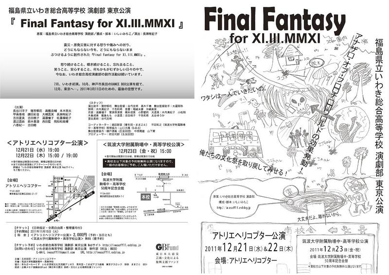 Final Fantasy for XI.III.MMXI