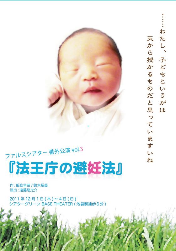 法王庁の避妊法【全公演終演致しました!ありがとうございました!!】