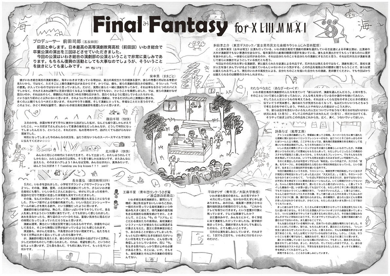 Final Fantasy for XI.III.MMXI