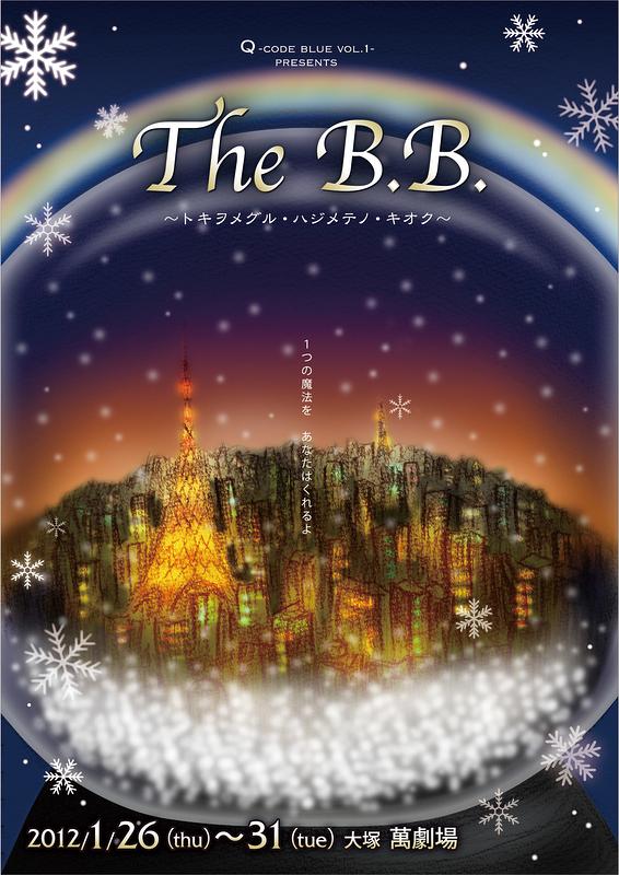 『The B.B.』