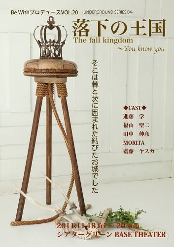 落下の王国 The fall kingdom~You know you