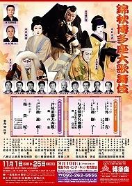 錦秋博多座大歌舞伎