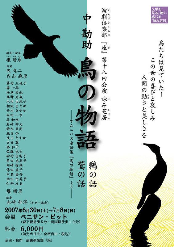 新作 詠み芝居『鳥の物語』