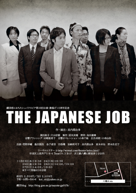 THE JAPANESE JOB