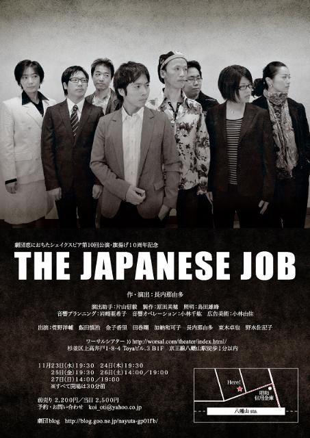 THE JAPANESE JOB