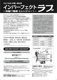 【公演終了!】インパーフェクト・ラブ【ありがとうございました!】