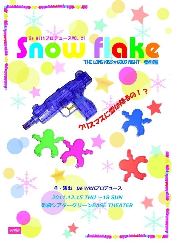 """THE LONG KISS★GOOD NIGHT""番外編 <Snow flake>"