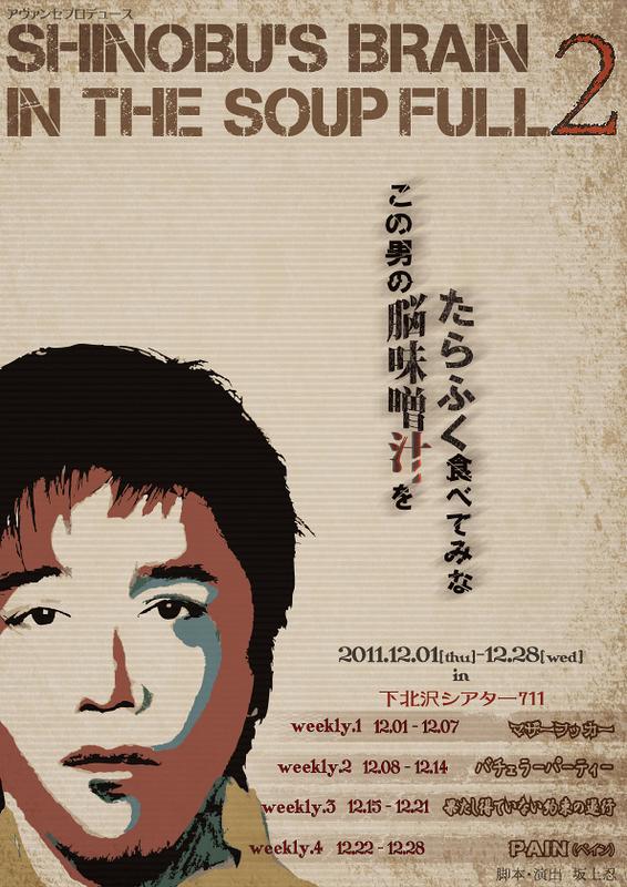 Weekly2【バチェラーパーティー】