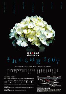 それからの夏2007(公演延期)