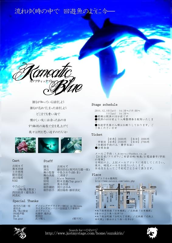 Kanoatic Blue