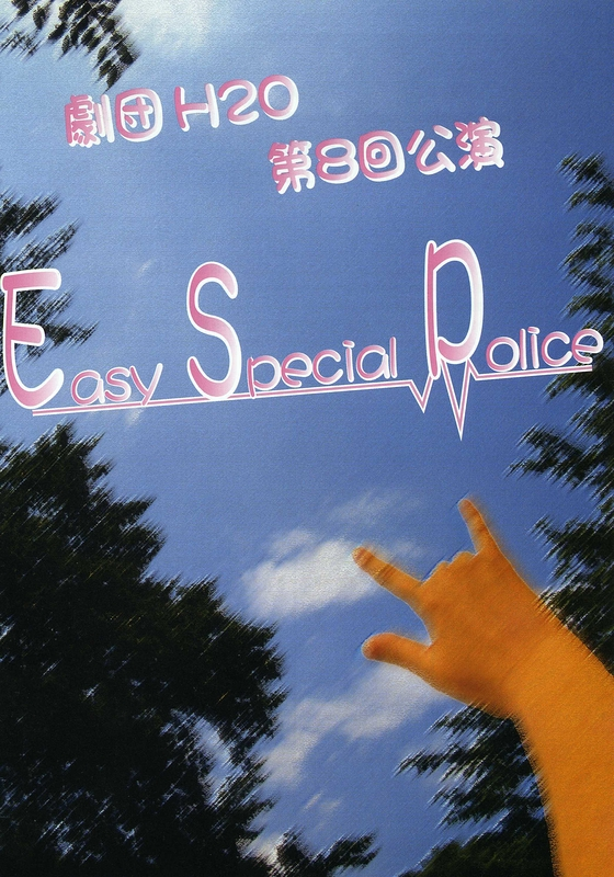 Easy Special Police