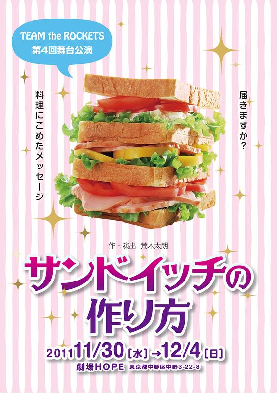 サンドイッチの作り方 公演終了しました。ご来場ありがとうございました。