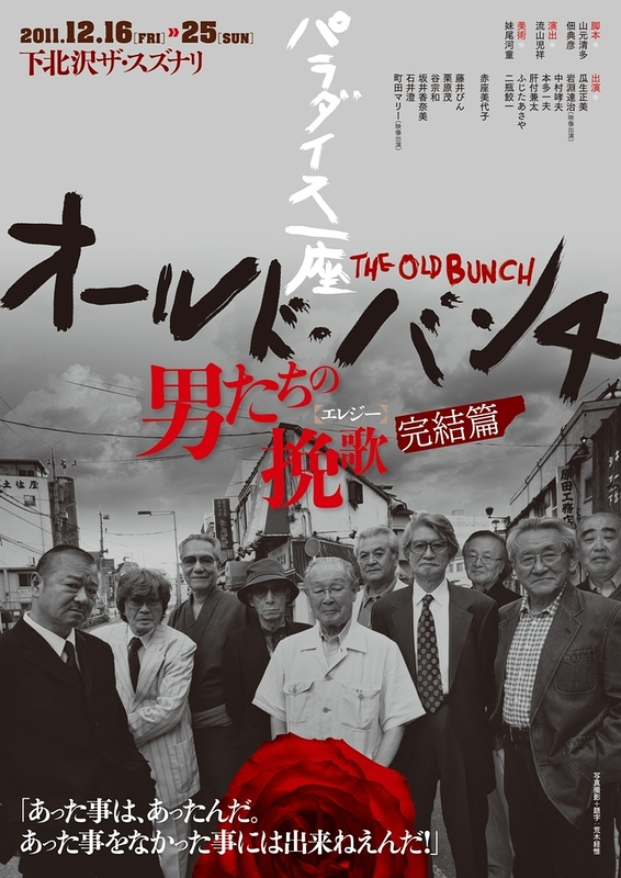 オールド・バンチ~男たちの挽歌・完結篇~