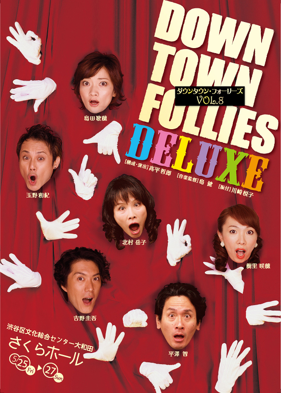 DOWNTOWN FOLLIES DELUXE vol.8