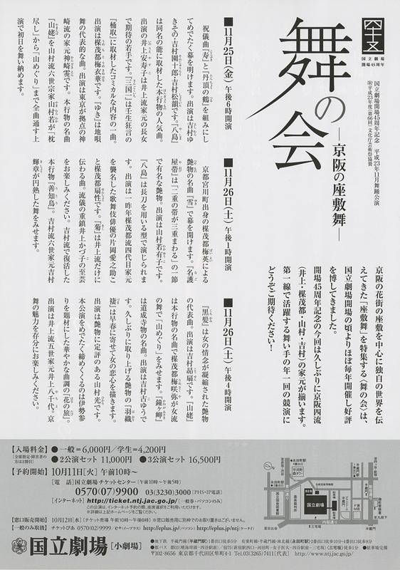 舞の会-京阪の座敷舞-