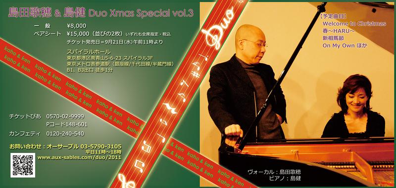 島田歌穂&島健 Duo Xmas Special vol.3