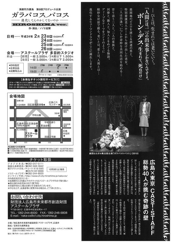 ガラパコスパコス 広島Ver. 広島公演