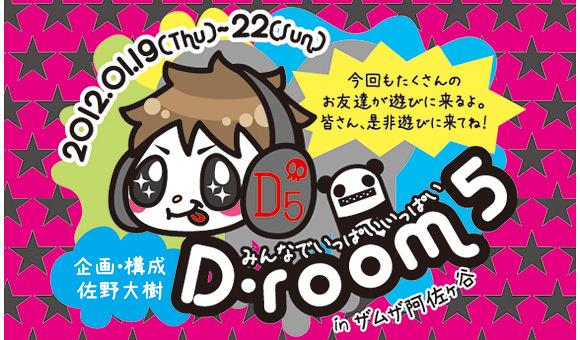 D-room 5 ~みんなでいっぱいいっぱい~