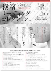 「福田恆存を読む!」