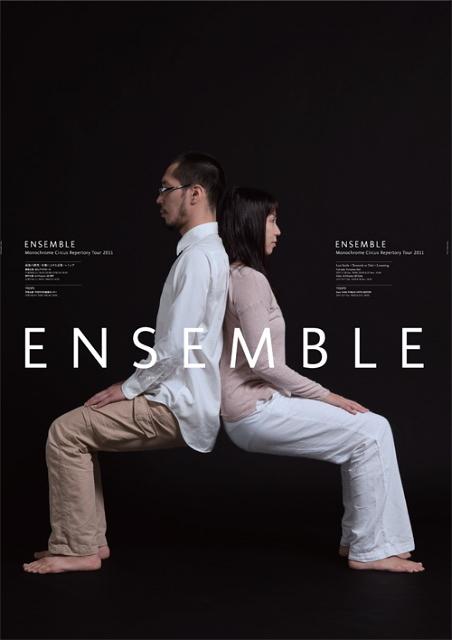 『ENSEMBLE』 -福岡公演無事終了いたしました。次は可児、神戸-