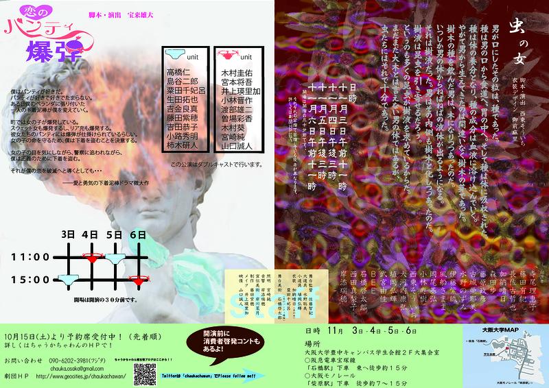 虫の女/恋のパンティ爆弾