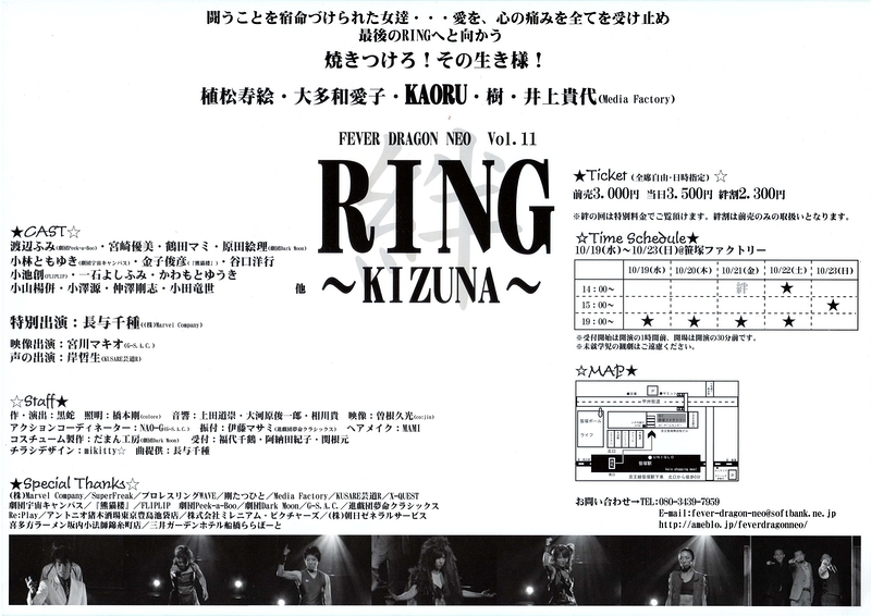 RING ~KIZUNA~