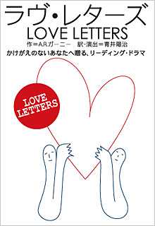 LOVE LETTERS 2011 21st Anniversary