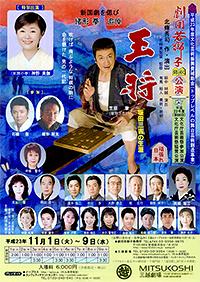 「王将」-坂田三吉の生涯-