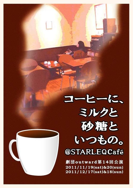 コーヒーに、ミルクと砂糖と、いつもの。@STARLEQ Cafe