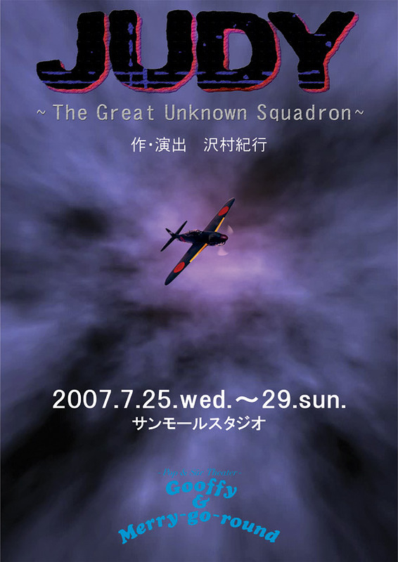 JUDY 〜The Great Unknown Squadron〜(2007年)