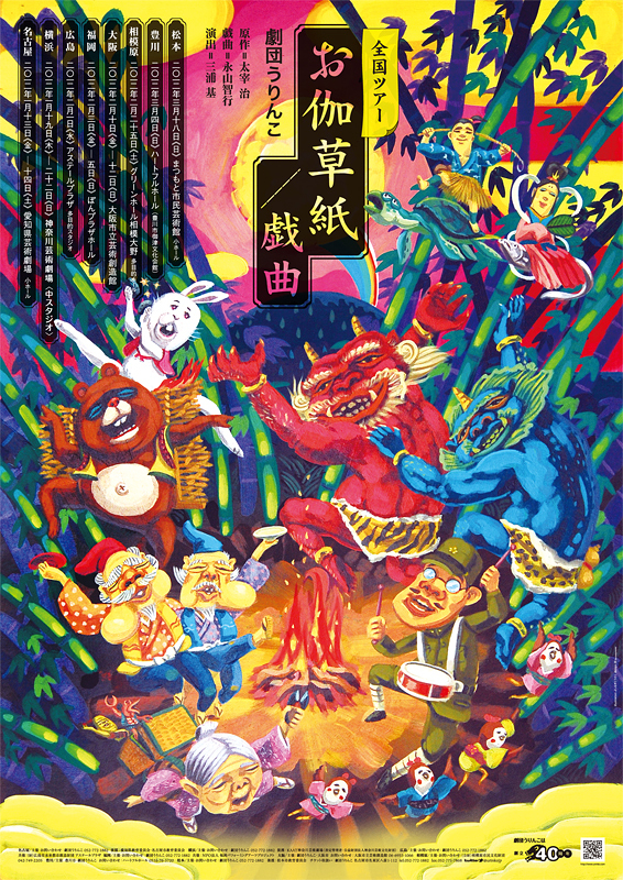 お伽草紙/戯曲