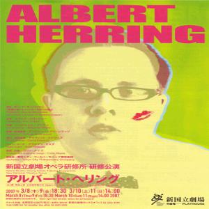 アルバート・ヘリング