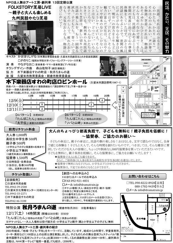 FOLK STORY 芝居LIVE
