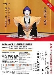 坂東玉三郎初春特別公演