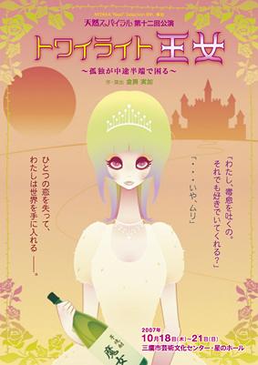 「トワイライト王女」〜孤独が中途半端で困る〜