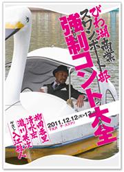 舞びわ湖商業スワンボート部「強制コント大全」