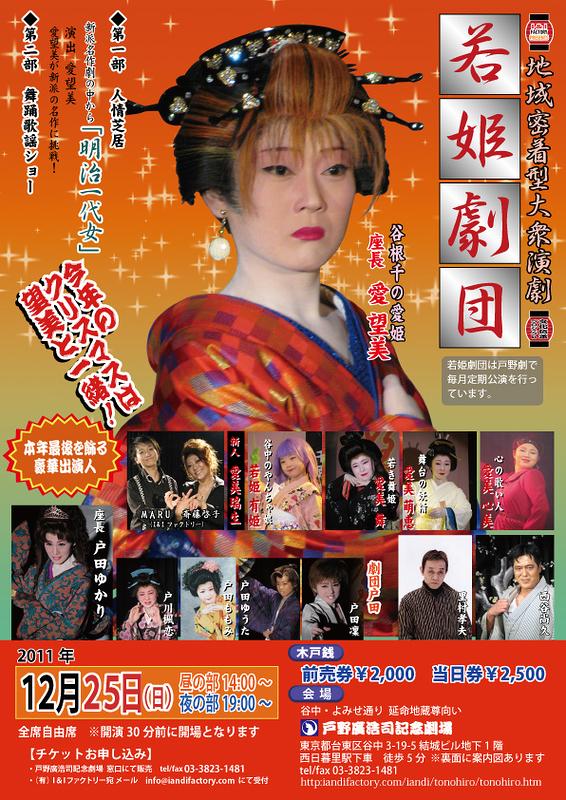 地域密着型大衆演劇 若姫劇団 「愛望美12月公演」