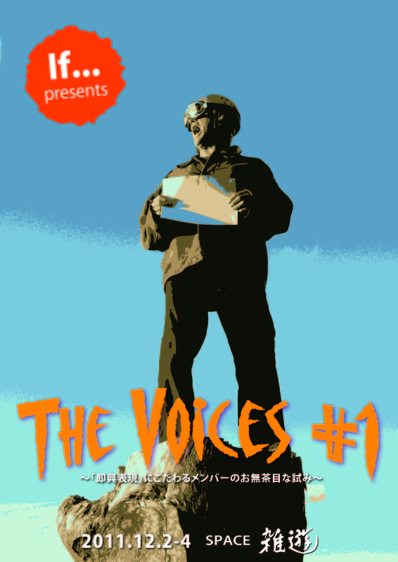 The Voices #1