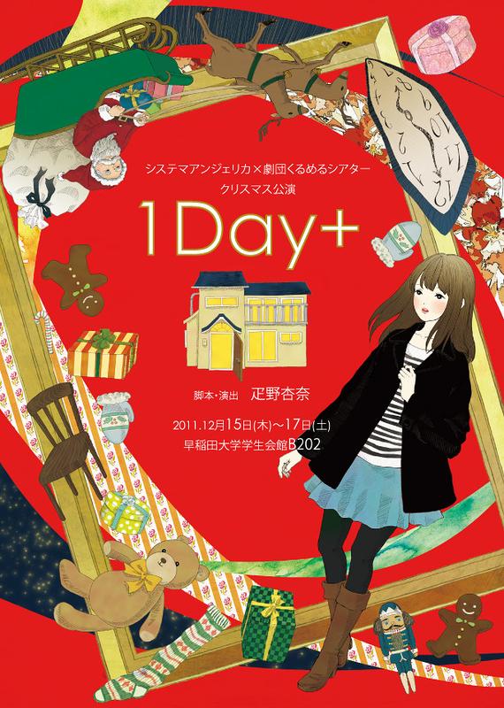 1Day+【ご来場ありがとうございました!】