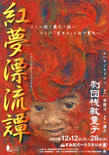 紅夢漂流譚(くれないゆめひょうりゅうたん)