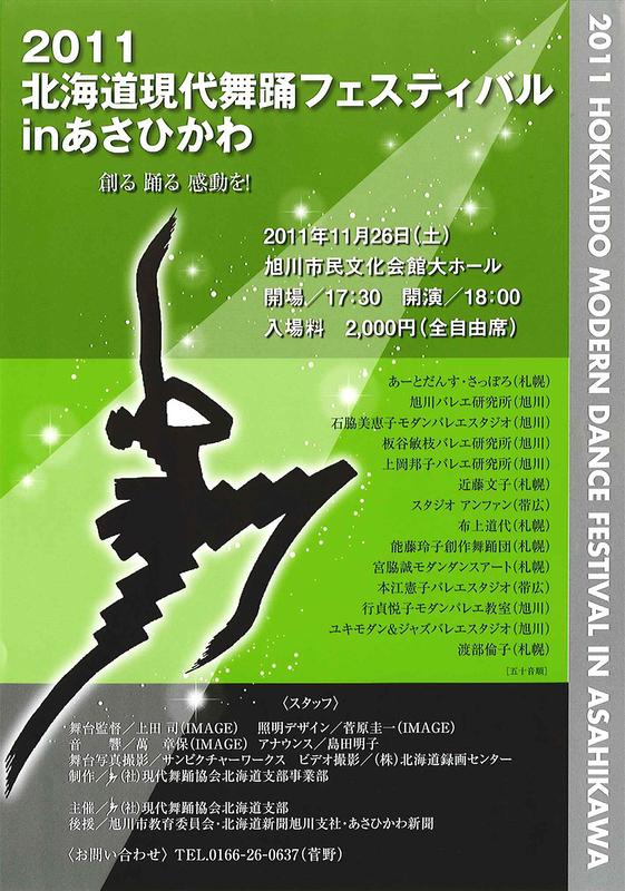 2011 北海道現代舞踊フェスティバル in あさひかわ