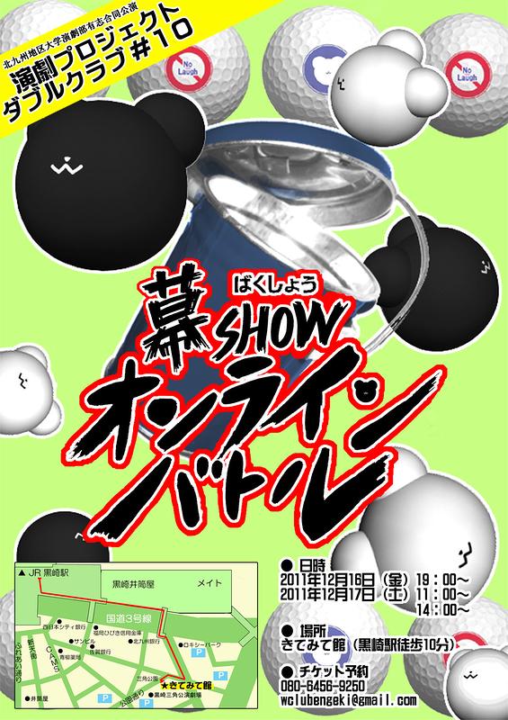 幕SHOW(ばくしょう)オンラインバトル